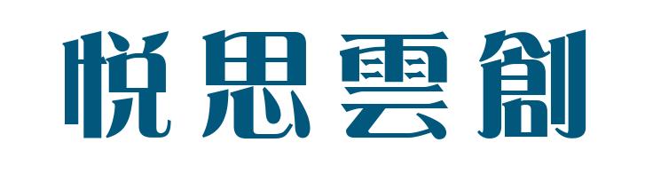 悅思雲創數位行銷-台中行銷公司