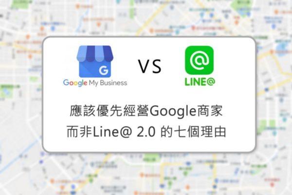 應該優先經營Google商家而非Line@ 2.0 的七個理由