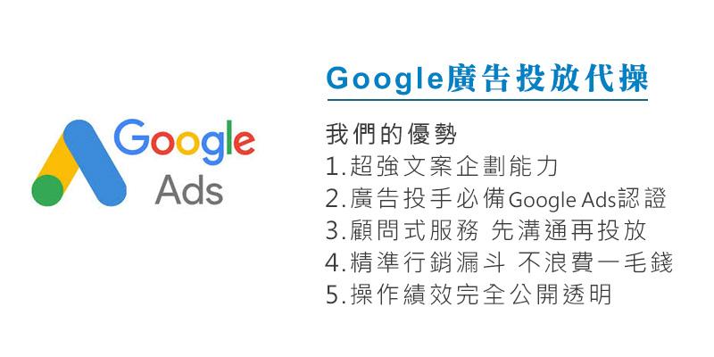 Google Ads 廣告投放代操