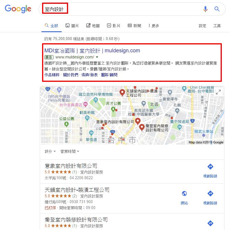 電腦/手機 Google搜尋廣告