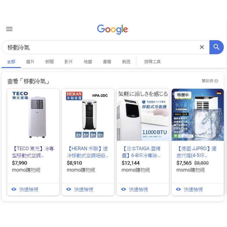 電子商務購物廣告