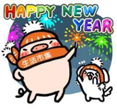 生活市集每日報×安心小豬豬_揪團迎新年