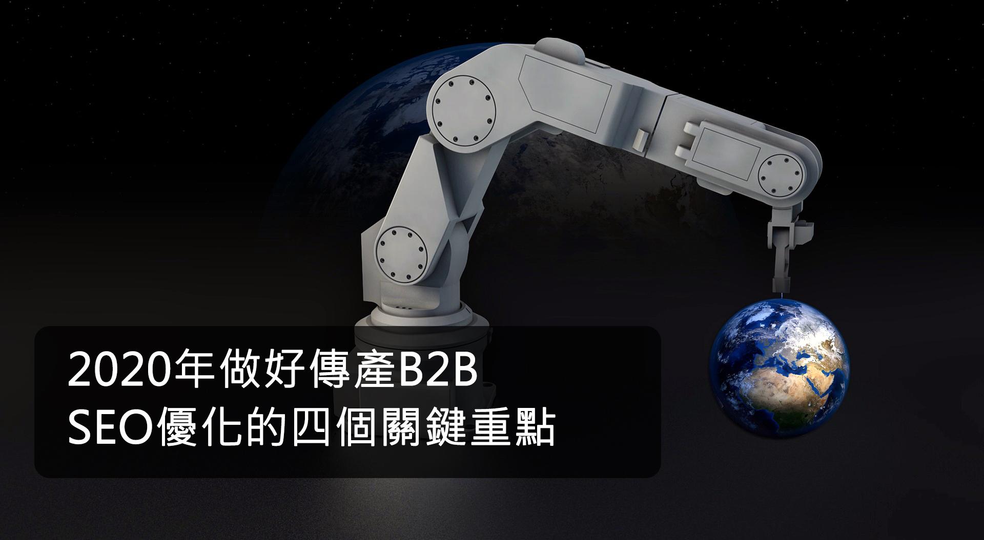 2020年做好傳產B2B SEO搜尋優化的四個關鍵重點