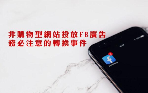 關於非購物型網站,投放FB廣告該注意的自訂轉換事件