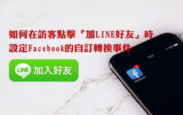 如何在訪客點擊加LINE好友時,設定Facebook的自訂轉換事件
