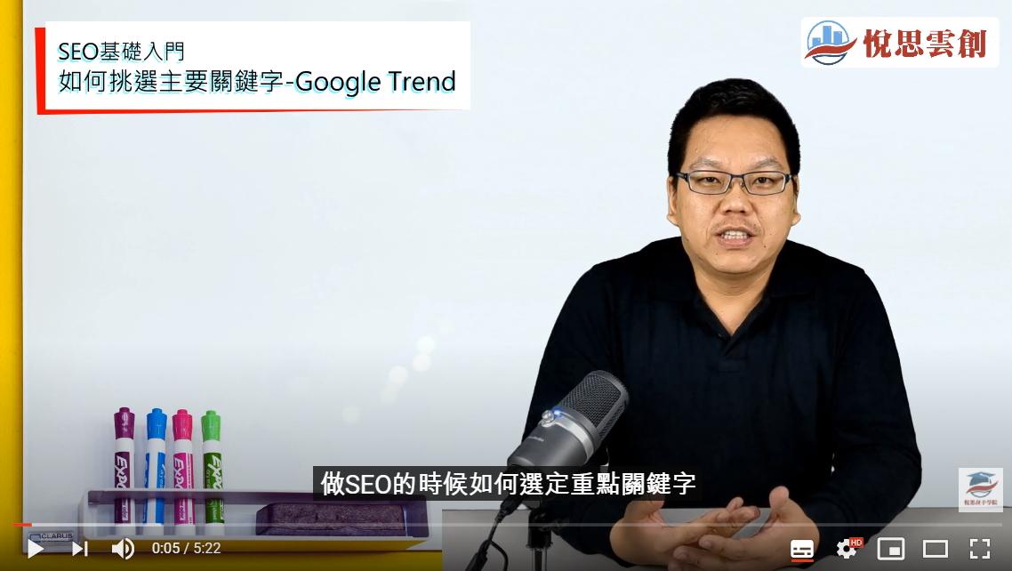 SEO基礎入門-如何挑選關鍵字-Google 搜尋趨勢(Google Trend)