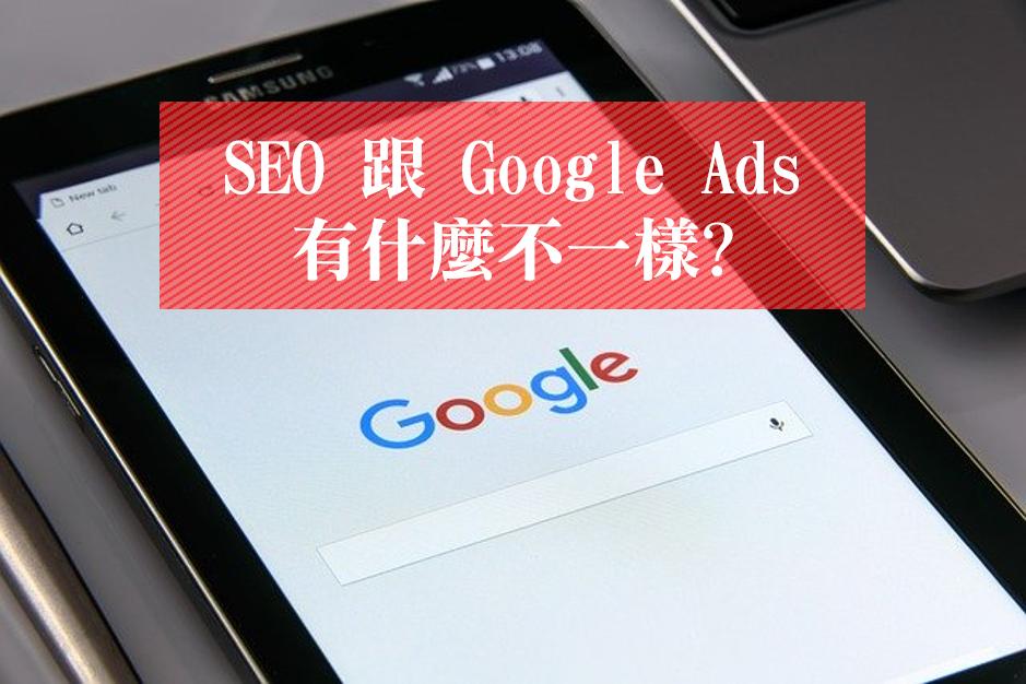 什麼是SEO,它跟Google Ads付費廣告有什麼不一樣?