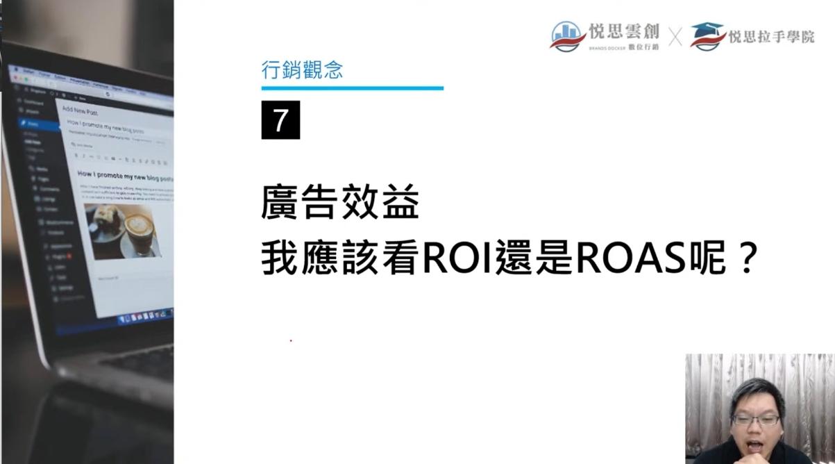 廣告效益我應該看ROI還是ROAS?-網路行銷不採雷行銷新手常見的問題