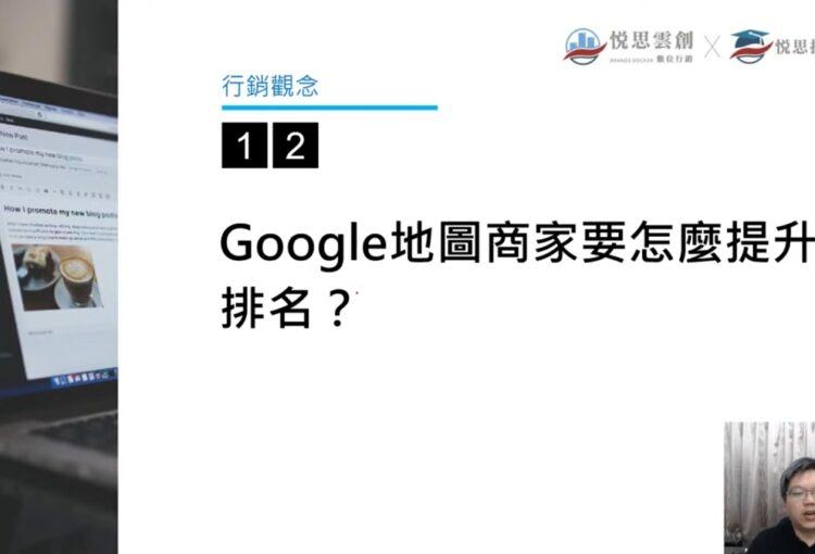Google地圖商家該怎麼提升排名?-網路行銷不採雷行銷新手常見的問題