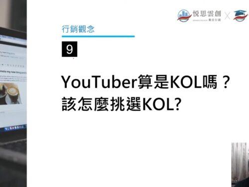 Youtuber算是KOL嗎該怎麼挑選KOL-網路行銷不採雷行銷新手常見的問題