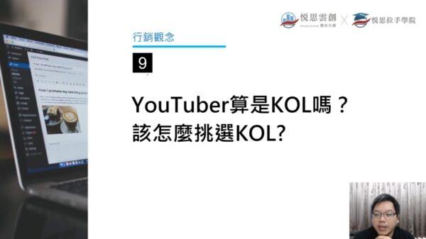 Youtuber算是KOL嗎?該怎麼挑選KOL?-網路行銷不採雷行銷新手常見的問題