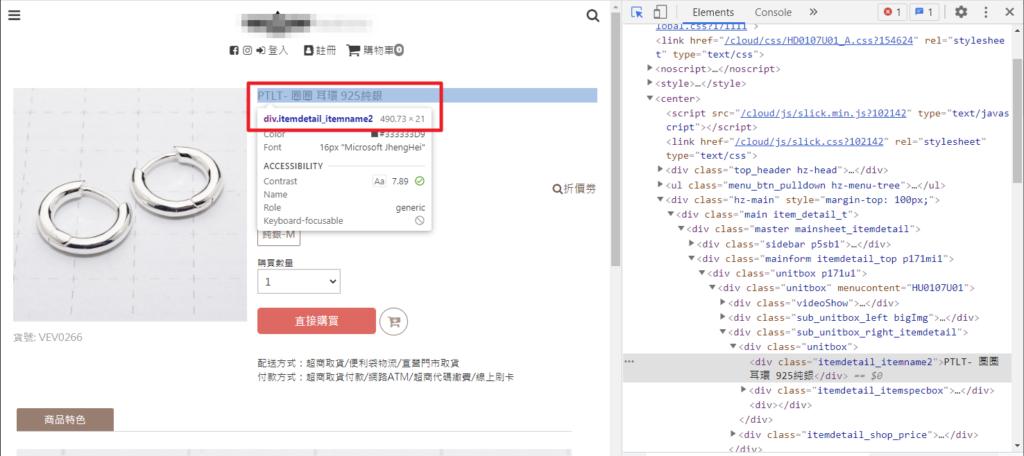 使用Chrome開發者工具檢查H1標題-不正確