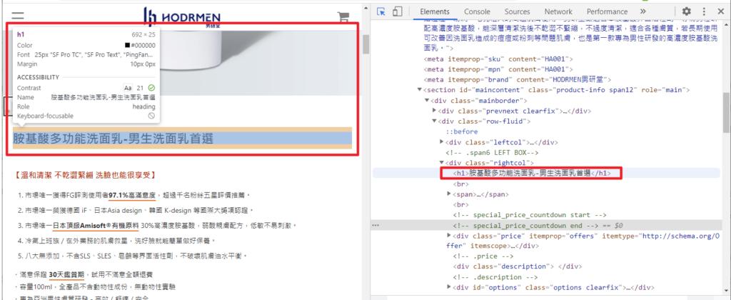 使用Chrome開發者工具檢查H1標題-正確