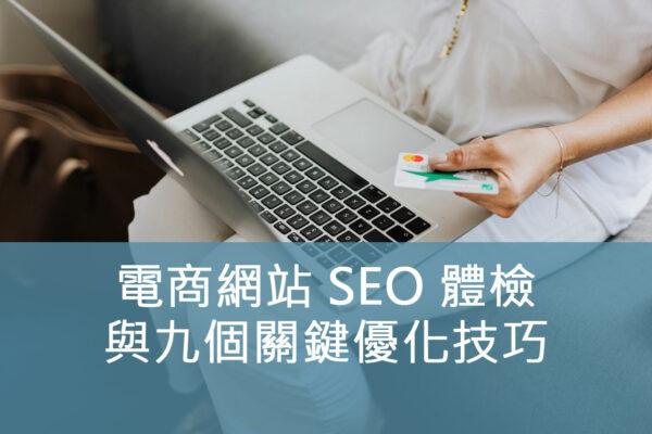電商購物網站產品頁 SEO 體檢與九個關鍵優化技巧
